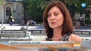 Защо италиански министър проговори български език?