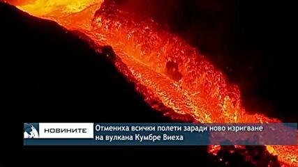 Отмениха всички полети заради ново изригване на вулкана Кумбре Виеха
