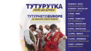 ТУТУRНЕТО €UROPE (Official)
