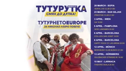 ТУТУRНЕТО €UROPE (Official)