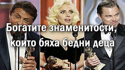 Богатите знаменитости, които бяха бедни деца