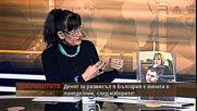 """""""Документите"""" с Антон Тодоров - 10.04.2021 (част 2)"""