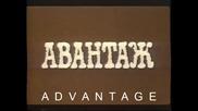Авантаж (1977) (бг аудио) (част 1) Версия А Vhs Rip Българско видео 1986