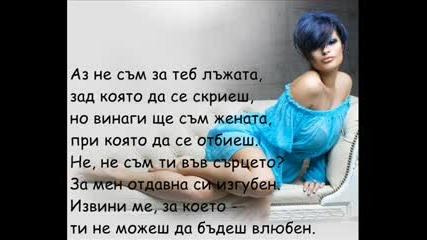 Преслава - Не може да си влюбен /текст/