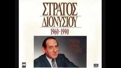 Stratos Dionisiou - Ta Mazepsa Ta Pragmata