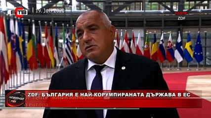 Zdf- България Е Най-корумпираната Държава В Ес