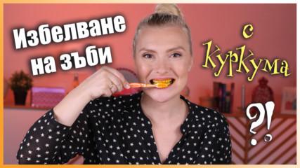 Избелване на зъби с КУРКУМА? Тествам този трик!