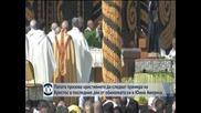 Папата призова християните да следват примера на Христос