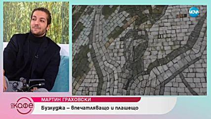 Мартин Граховски разказва как се популяризира България извън пределите и