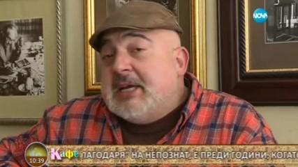 """Ути Бъчваров ще разкаже за какво е благодарен в Международния ден на думата """"Благодаря"""""""