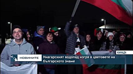 Ниагарският водопад изгря в цветовете на българското знаме
