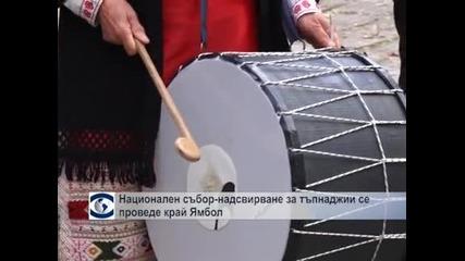 Национален събор-надсвирване за тъпанджии се проведе край Ямбол