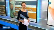 България е втора в ЕС по дял на извънбрачни деца