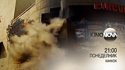 """""""Ханкок"""" на 28 декември, понеделник от 21.00 ч. по KINO NOVA"""
