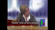 Уикилийкс: Тайните на политиката 1/2