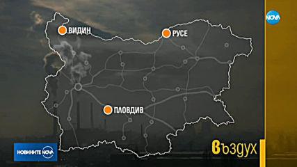Какво дишаме? 3 български града с мръсен въздух