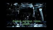 Превод Rammstein - Ich tu dir weh
