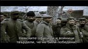 Втората световна война Епизод 1/4 част 1/9 Високо Качество Бг Субтитри