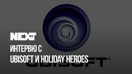 NEXTTV 051: Гости: Ubisoft и Holiday Heroes
