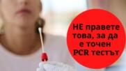 НЕ правете това, за да е точен PCR тестът