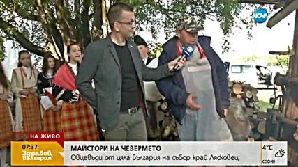 Майстори на чевермето: Овцевъди от цяла България на събор край Лясковец