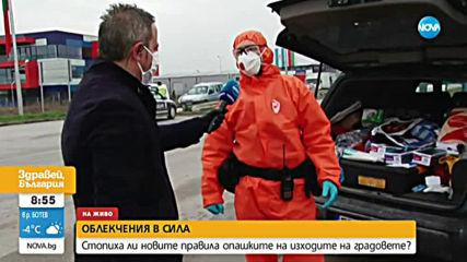 Стопиха ли новите правила опашкита на изходите на Пловдив?