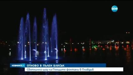 Откриха Пеещите фонтани в Пловдив