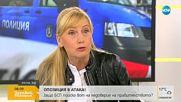 Елена Йончева: България няма сигурност