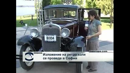 изложение на ретро коли