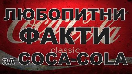 Любопитни факти за Coca-Cola