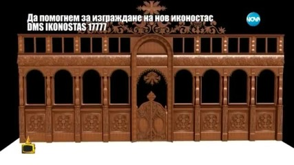 Зов за помощ - православен храм без иконостас - Господари на ефира (21.05.2015)