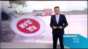 Новините на Нова - късна емисия на 5 юни