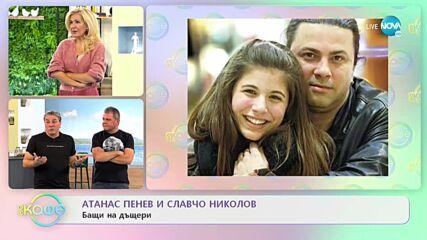 На кафе с Атанас Пенев и Славчо Николов (26.10.2021)