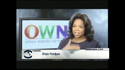 Опра Уинфри стартира собствен тв канал от 1 януари