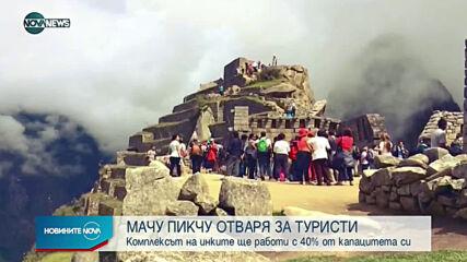Мачу Пикчу отваря за туристи