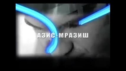 Азис - Мразиш ( Скоро )