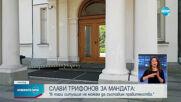 Трифонов: Ако съставим кабинет, той ще е зависим от тези, срещу които се борим