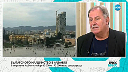 Тирана е домакин на XV световна среща на българските медии