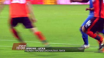 Футбол: Левски - ЦСКА на 24 февруари по DIEMA SPORT HD