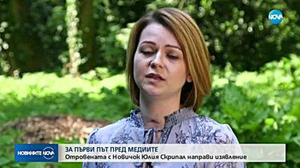 Юлия Скрипал: Животът ни се преобърна