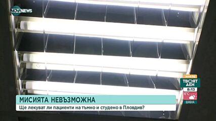 Ще лекуват ли болници в Пловдив пациенти на тъмно и студено