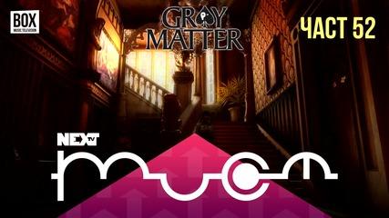 NEXTTV 027: Gray Matter (Част 52) Мария от София