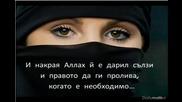 Аллах е създал жената да бъде много специална