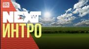 NEXTTV 037: Интро