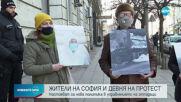 Жители на София и Девня излязоха на протест