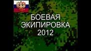 Международна Военна екипировка 2012