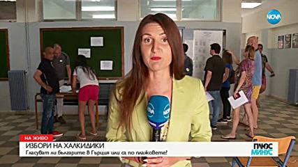 Как гласуват българите в Гърция?