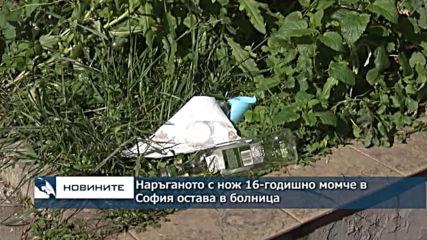 Наръганото с нож 16-годишно момче в София остава в болница