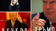 Вучков VS Тръмп
