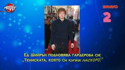 VIP Tweet: Нина Добрев, Марая Кери и Ъшър